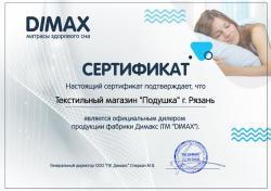 Матрас «Практик Медиум Лайт 1000» | ТМ Dimax
